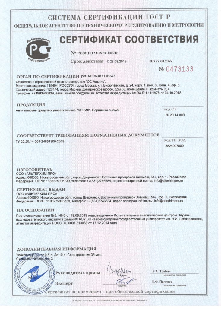 Сертификат соответствия - Анти плесень средство универсальное