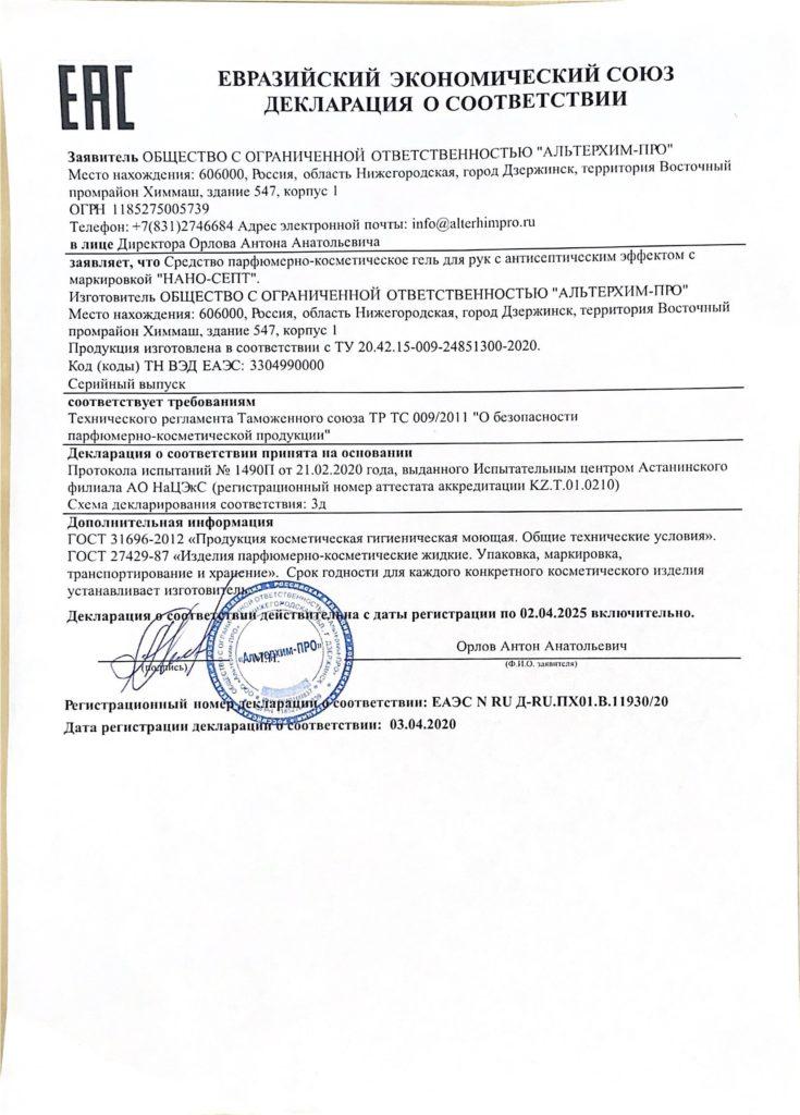 Декларация о соответствие (гель)
