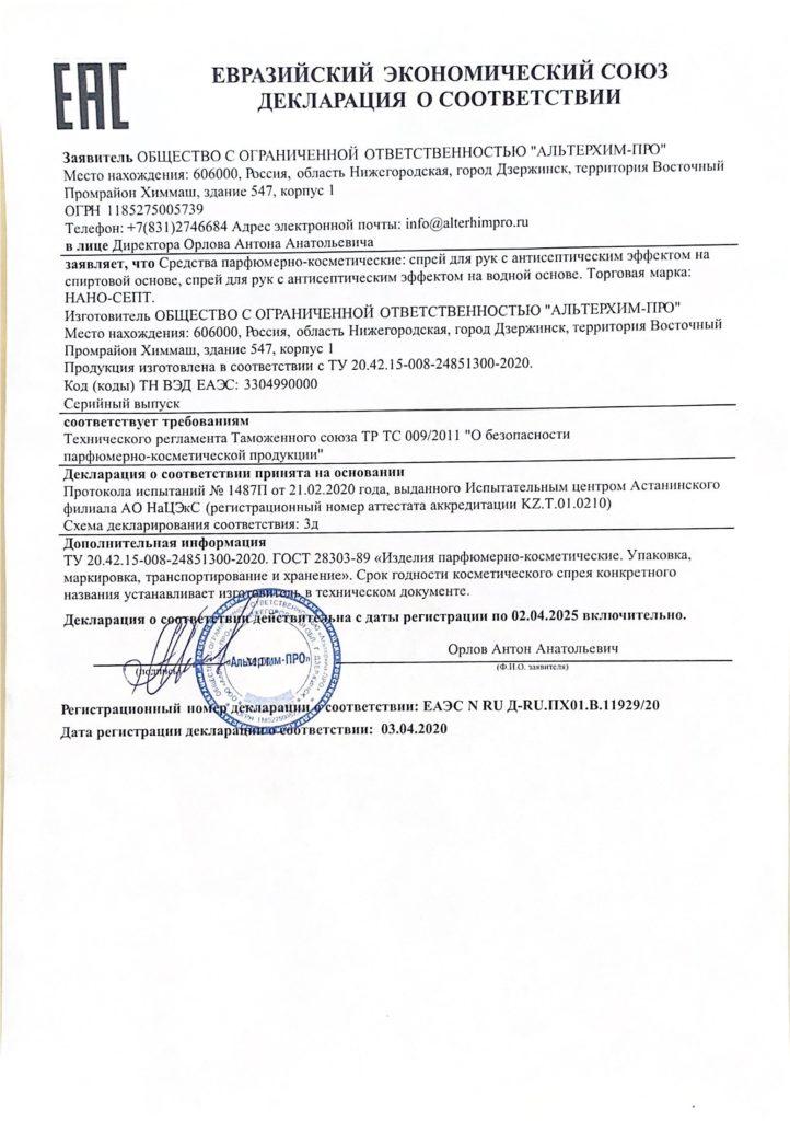 Декларация о соответствие (спрей)
