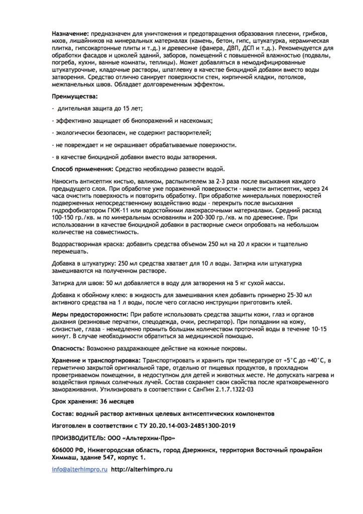 Инструкция - Антисептик строительный универсальный