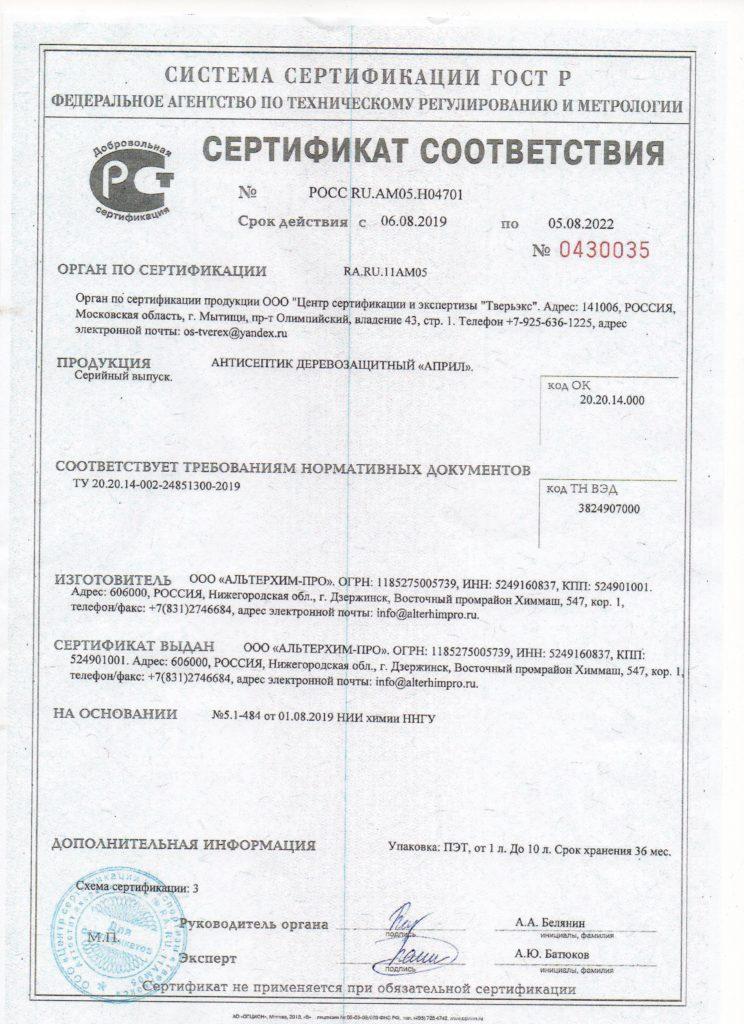 Сертификат соответствия -Антисептик деревозащитный