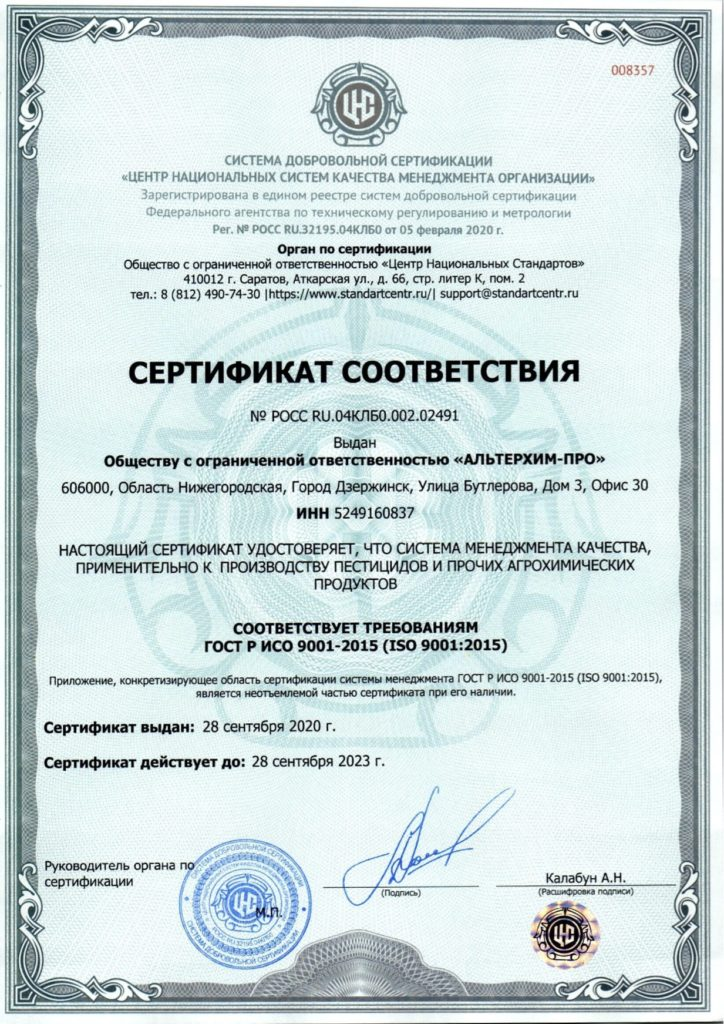 ISO 9001-2007