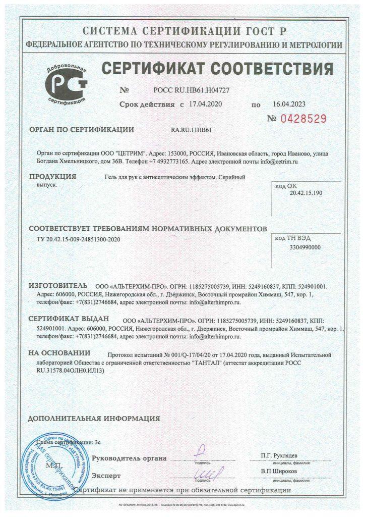 Сертификат соответствия (гель)