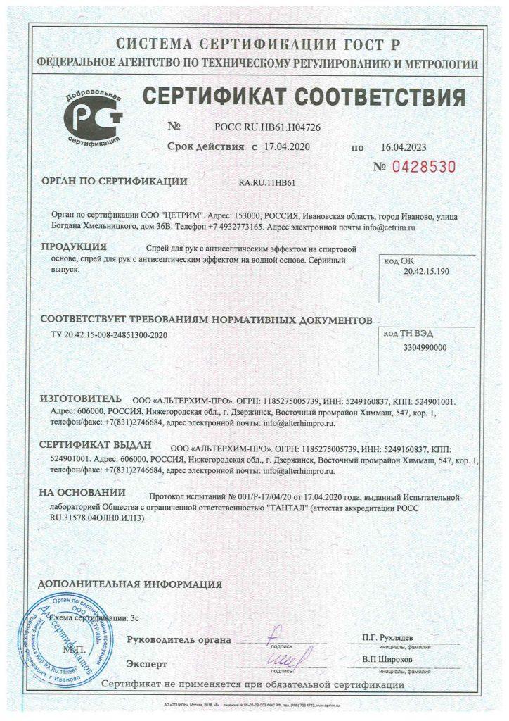 Сертификат соответствия (спрей)