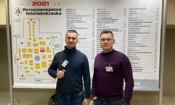 Альтерхим-Про на выставке ИНТЕРЛАКОКРАСКА-2021