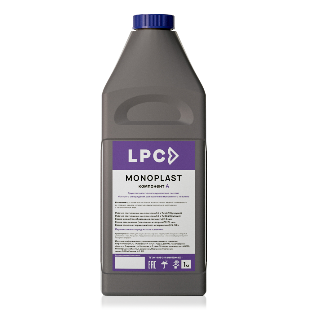 LPC MONOPLAST Литьевой полиуретан