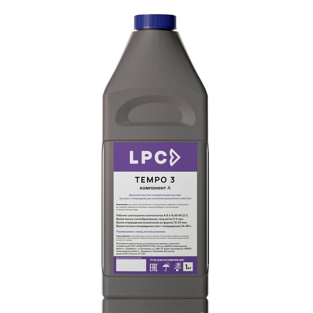 LPC Tempo 3 Литьевой полиуретан