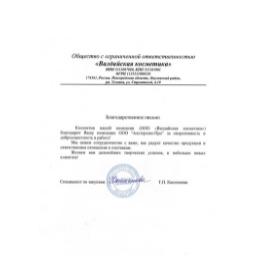 """Отзыв о компании ООО """"Альтерхим-Про"""""""