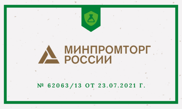 ЗАКЛЮЧЕНИЕ о подтверждении производства промышленной продукции на территории Российской Федерации.